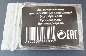 Запасные кончики для капиллярных карандашей 3 шт. - корректор - VELGANZA