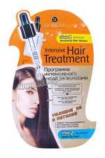 Программа интенсивного ухода за волосами «Увлажнение и питание» - SKINLITE