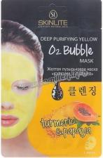 Желтая пузырьковая маска «КУРКУМА + ПАПАЙЯ» - SKINLITE