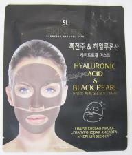 Гидрогелевая маска «Гиалуроновая кислота и черный жемчуг» - SKINLITE